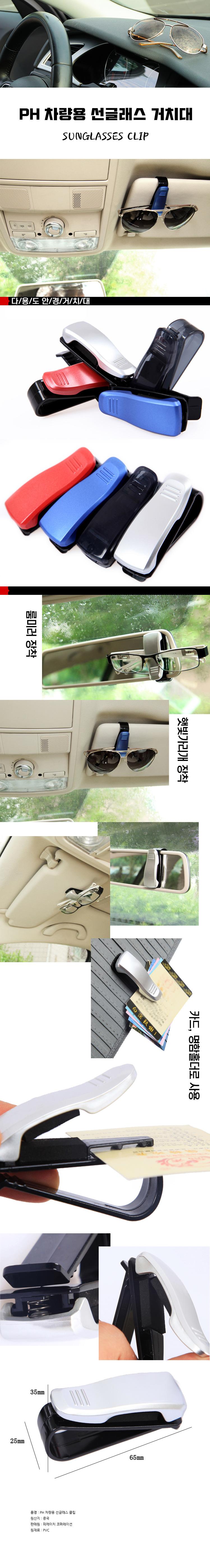 PH 차량용 선글래스 거치대(썬캡 클립) - 피에이치, 1,000원, 차량용포켓/수납용품, 소품홀더